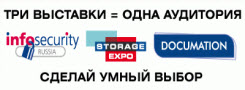Участие в VII Международной выставке InfoSecurity Russia. StorageExpo. Documation-2010.